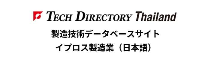 製造技術データベースサイト イプロス製造業(日本語)